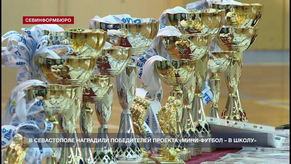 Восемь школьных команд по мини-футболу будут отстаивать честь Севастополя в Московской области