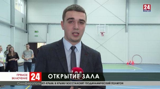 В Симферопольском политехническом колледже новый спортивный зал