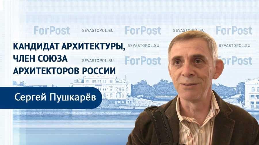 В студии ForPost - член Союза архитекторов России Сергей Пушкарёв