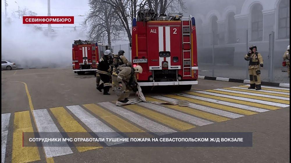 В Севастополе сотрудники МЧС отработали тушение пожара на ж/д вокзале