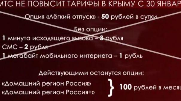 В МТС решили не повышать тарифы в Крыму