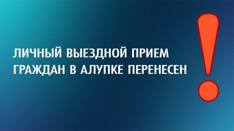 Выездной прием граждан Сергея Зырянова в Алупке перенесен