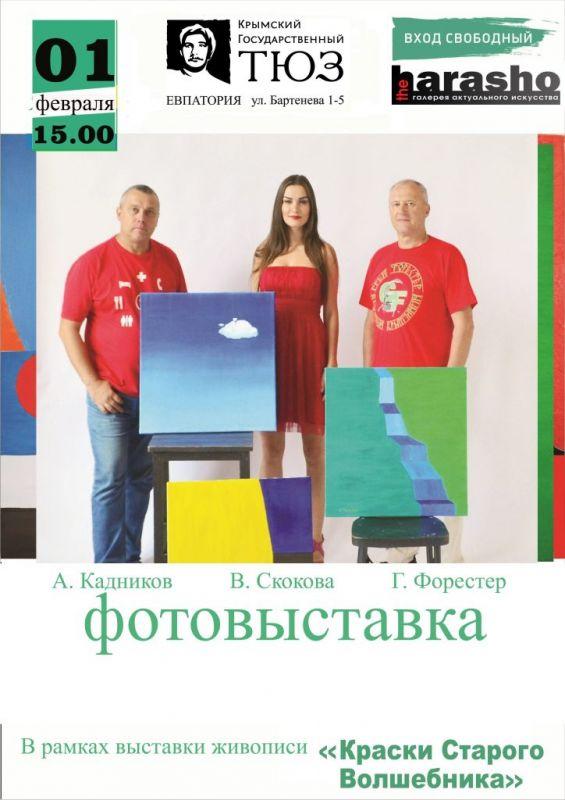 Выставка «Краски старого волшебника» откроется в Евпатории