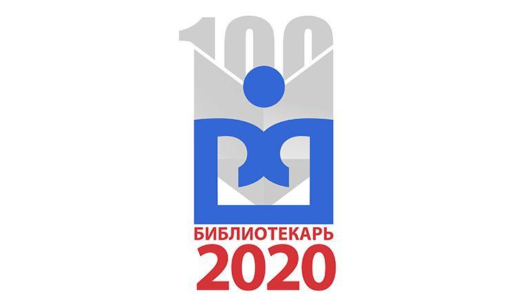 Конкурс «Библиотекарь года – 2020» приглашает к участию сотрудников библиотек Республики Крым