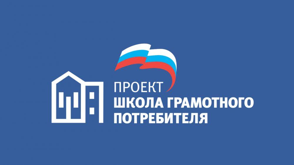 Вячеслав Мартынов принял участие в семинаре федерального проекта «Школа грамотного потребителя»