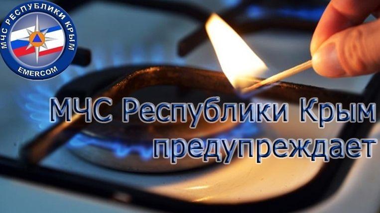МЧС Республики Крым акцентирует внимание жителей на правилах безопасности при использовании газового оборудования
