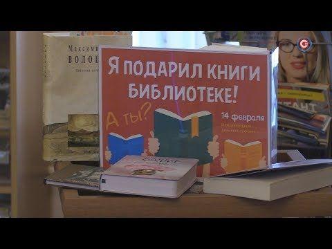 В ЦГБ им. Л. Н. Толстого провели акцию «Дарите книги с любовью» (СЮЖЕТ)