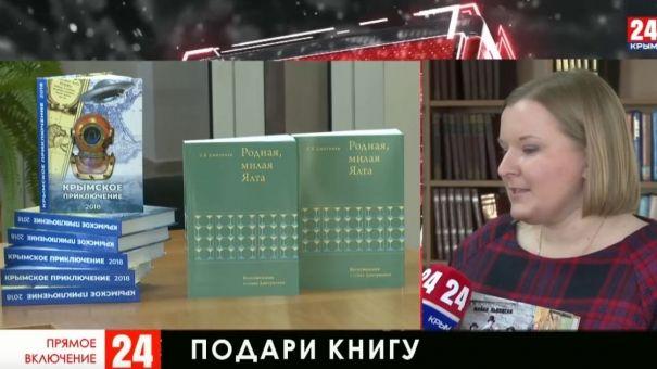 """В Симферополе проходит акция """"Подари книгу ребёнку"""""""
