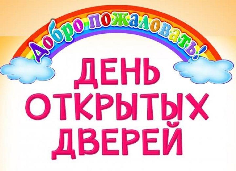 Школа №17 приглашает на День открытых дверей