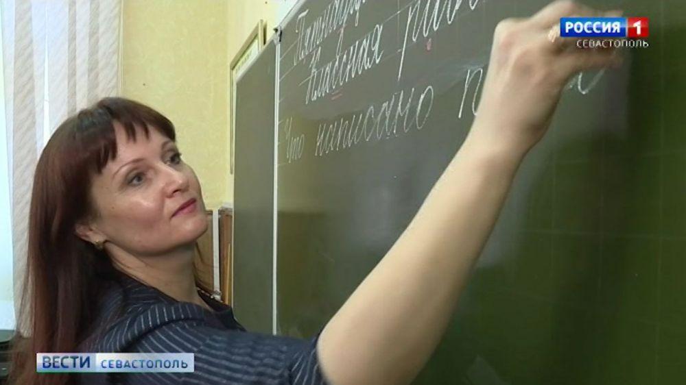 В Севастополе определят лучших учителей в пяти номинациях