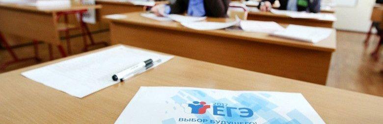 В Симферополе проведут ЕГЭ для родителей выпускников
