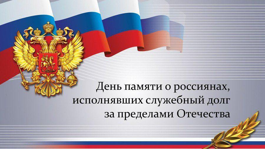 Обращение руководства Белогорского района по случаю Дня памяти о россиянах, исполнявших служебный долг за пределами Отечества