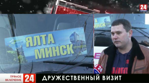 Дружеский визит: крымчане едут в Минск, чтобы обсудить отношения с белорусами