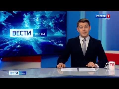 «ВЕСТИ-КРЫМ: События недели» 16.02.2020