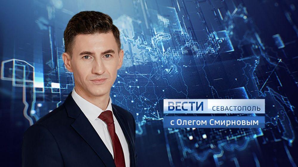 Вести Севастополь. События недели 16.02.2020