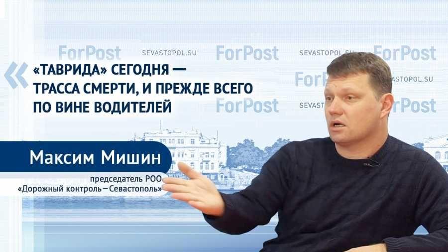 «Трассы смерти» и коллапс в центре Севастополя, – Максим Мишин