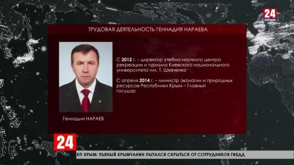 Геннадий Нараев больше не министр экологии и природных ресурсов Крыма