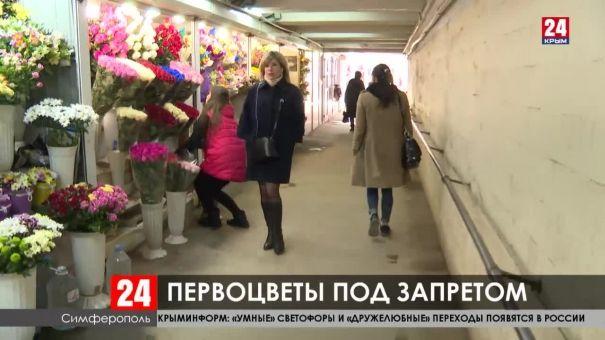 Какие штрафы предусмотрены за продажу краснокнижных цветов?