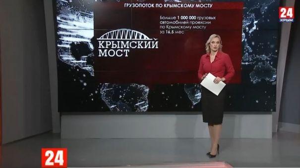 По Крымскому мосту за 16,5 месяцев проехало больше 1 млн грузовых машин