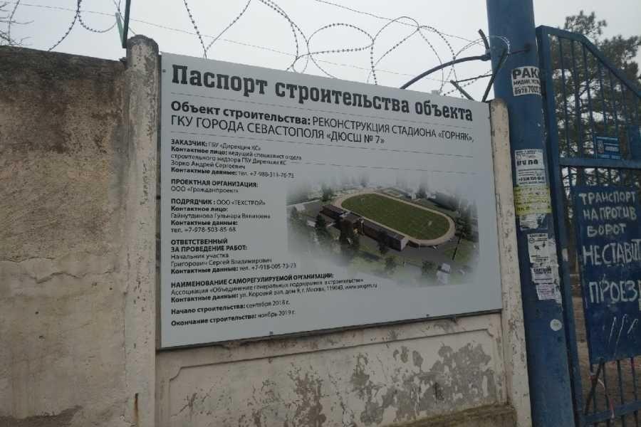 «Заложникам» велобазы в Севастополе нашли жильё