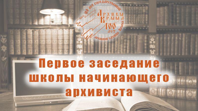 В Госкомархиве открылась «Школа начинающего архивиста»