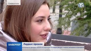 Хаберлер (на русском языке) 14.02.2020