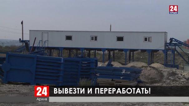 Общественный совет Симферополя предложил изменения в работе с отходами