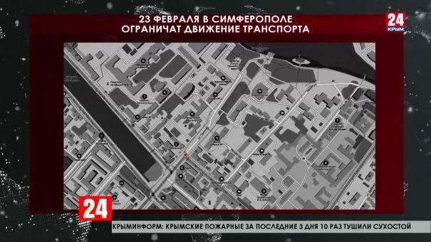 23 февраля в Симферополе ограничат движение транспорта