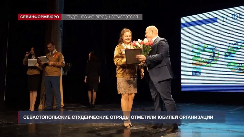 Севастопольские студотряды отметили юбилей всероссийской организации