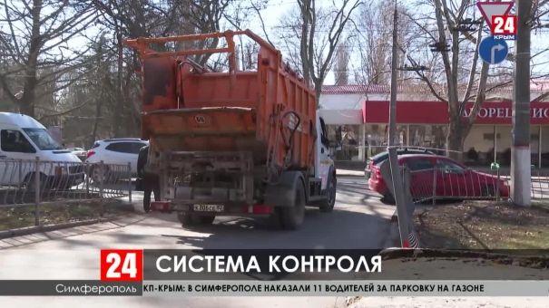 Центр мониторинга перемещения отходов работает в Симферополе