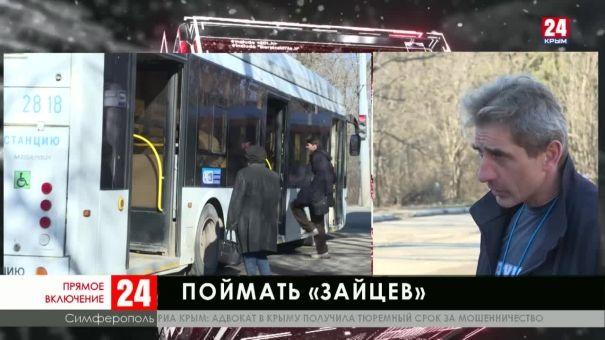 "Сотрудники ""Крымтроллейбуса"" ловили ""зайцев"""