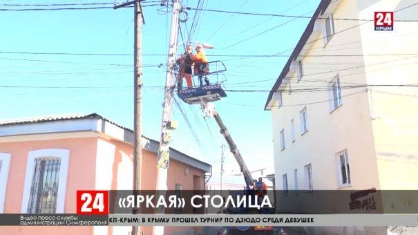 Современные фонари установят на улицах Симферополя