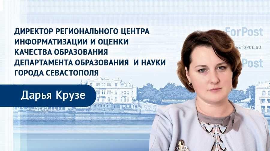 В студии ForPost – директор центра информатизации и оценки качества образования Севастополя Дарья Крузе