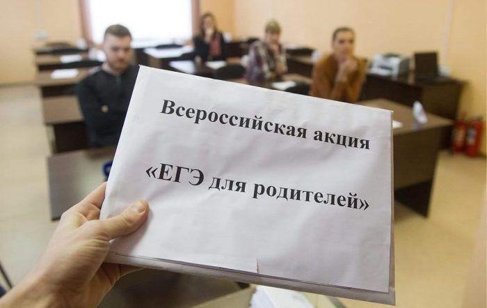 19 февраля в Симферополе — акция «Единый день сдачи ЕГЭ родителями»