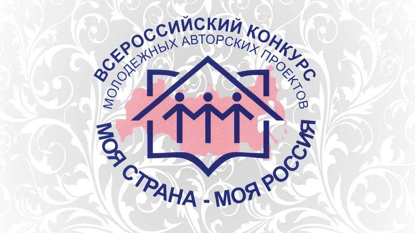 Стартовал Всероссийский конкурс молодежных авторских проектов и проектов в сфере образования «Моя страна – моя Россия»