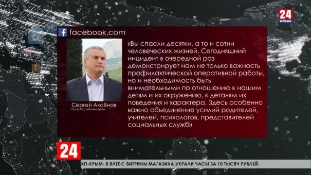 Глава Крыма поблагодарил сотрудников ФСБ за профессионализм