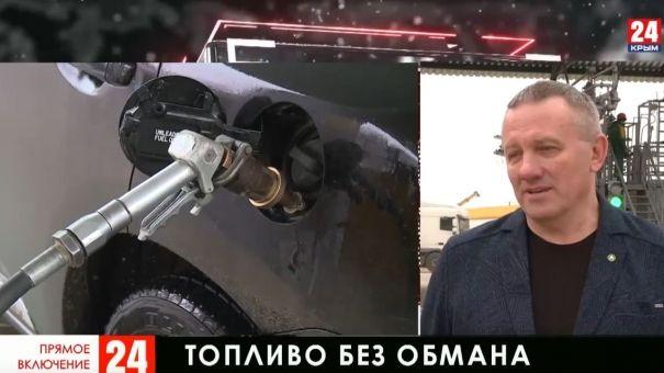 В Крыму разрабатывают предложения по регулированию рынка горючего