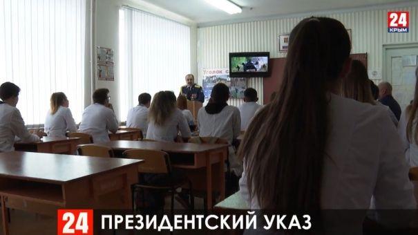 Президент России подписал закон, уравнивающий права крымских ветеранов