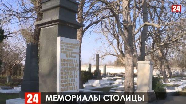 Более 60-ти военных мемориалов в Симферополе приведут в порядок накануне 75-й годовщины Великой Победы