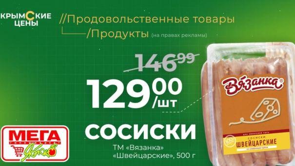 Крымские цены. Курсы валют, продукты и бензин (19.02.2020)