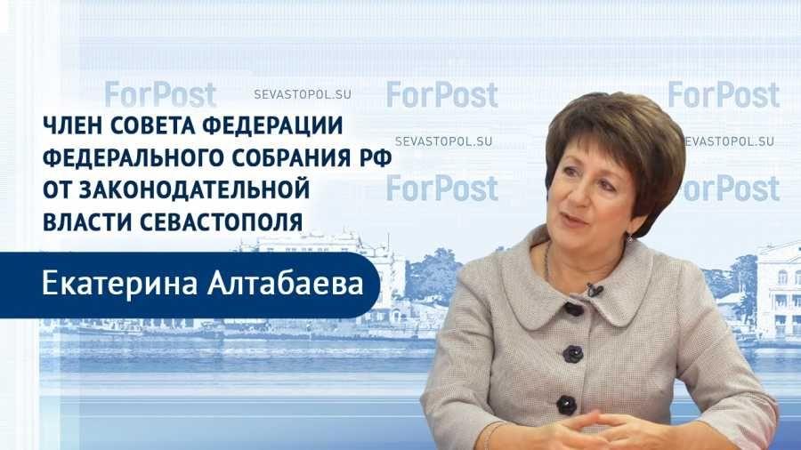 В студии ForPost - член СФ Федерального собрания РФ Екатерина Алтабаева