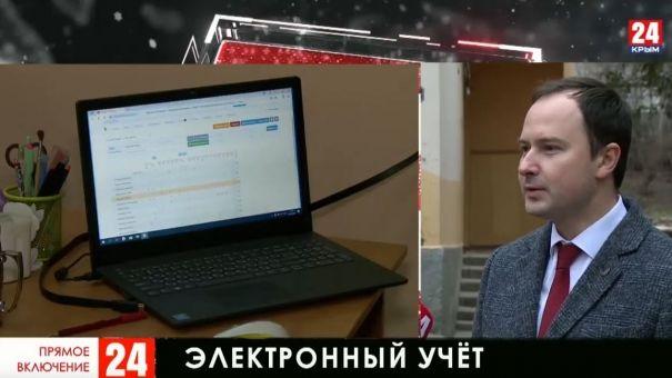 В режиме онлайн: ялтинские школы переходят на цифровые журналы