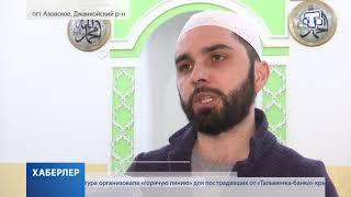 Хранитель Корана