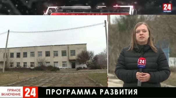 В Крыму хотят завершить программу по утеплению школ и детсадов за 5 лет