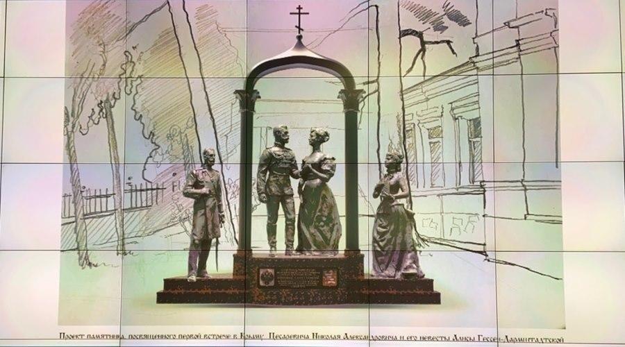Памятник первой встрече Николая II с будущей супругой в Алуште обойдется в 18,5 млн рублей