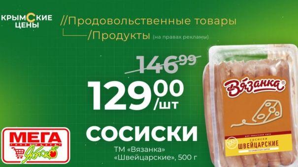Крымские цены. Курсы валют, продукты и бензин (20.02.2020)