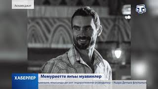 Хаберлер ( на крымскотатарском языке) 20.02.2020