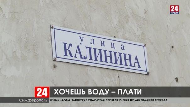 Симферопольский пенсионер много лет живёт без воды в доме