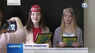 Хаберлер ( на крымскотатарском языке) 19.02.2020