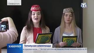 Хаберлер (на русском языке) 19.02.2020